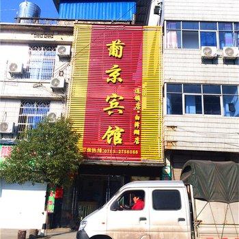 宜丰葡京宾馆(白泽湖店)