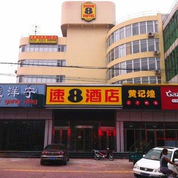 速8酒店(天津蓟县文昌街店)图片