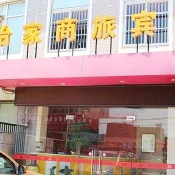 南通怡家商旅宾馆