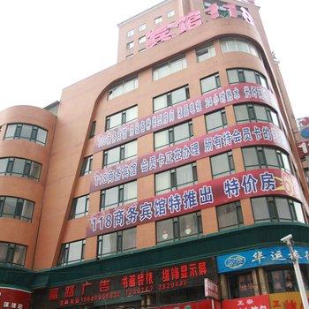 本溪118商务宾馆
