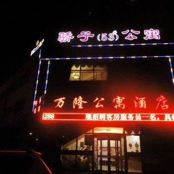 银川万隆公寓酒店