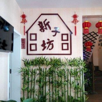 太原新子坊青年旅舍图片4