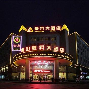 黄山豪昇大酒店