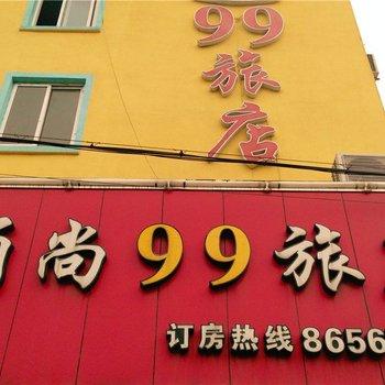 宁波甬尚99旅店