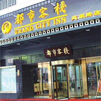 都市客栈(南京建康路店夫子庙二店)图片0