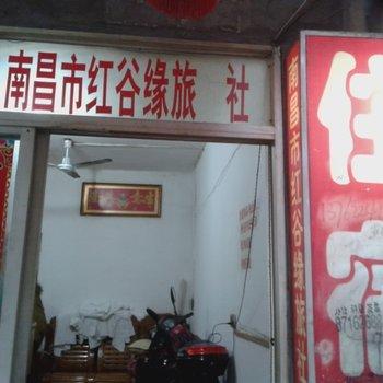 南昌红谷缘旅社