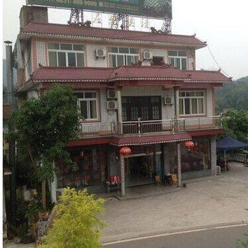 蜀南竹海益兴酒店