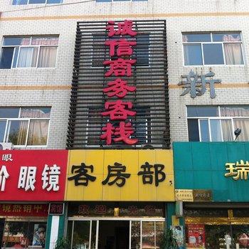 滨州诚信商务客栈图片0