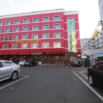 黑河财政宾馆(聚兴)
