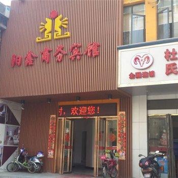南昌阳鑫商务宾馆