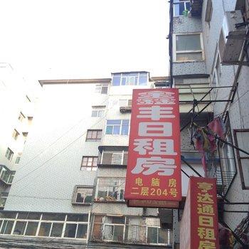 太原鑫丰日租房图片19