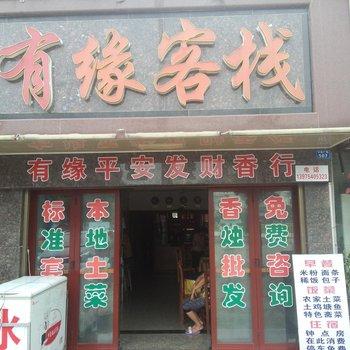 衡阳南岳有缘客栈图片14