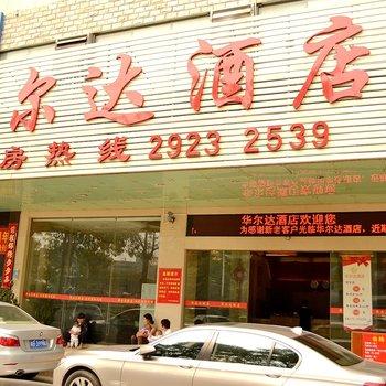 深圳华尔达酒店