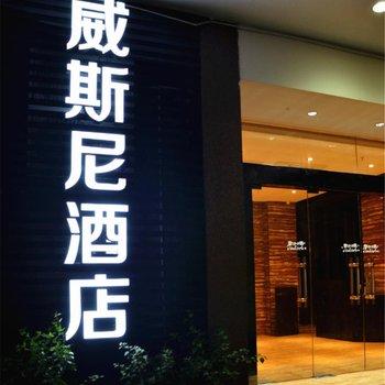福州威斯尼主题酒店(台江万达店)