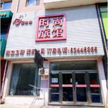吉林家意浓浓时尚旅馆(青年路)图片5