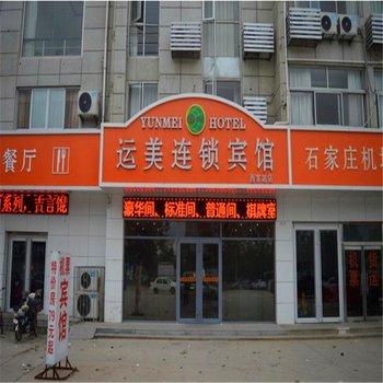 沧州运美连锁宾馆(西客站店)