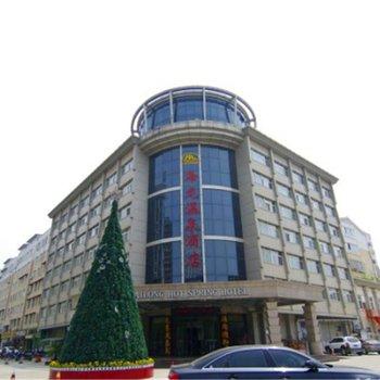 许昌海龙温泉酒店