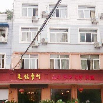 成都崇州毛桥会所酒店
