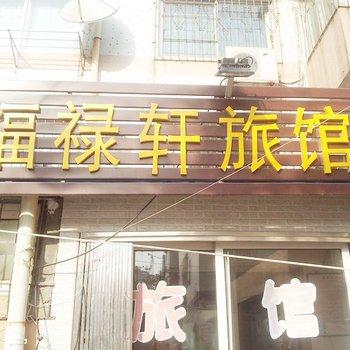 青岛福禄轩旅馆