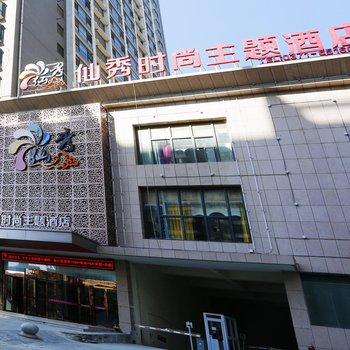 郑州仙秀时尚主题酒店