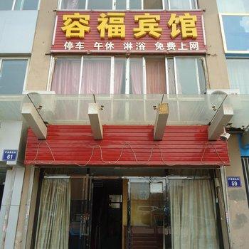容福宾馆(银川)