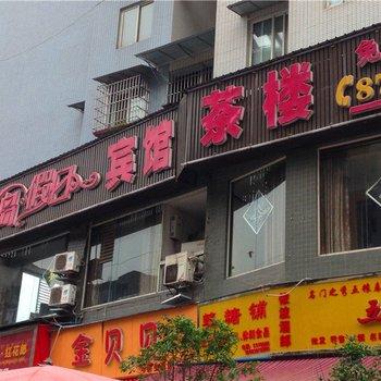 内江半岛假日宾馆
