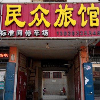 南乐民众旅馆酒店提供图片