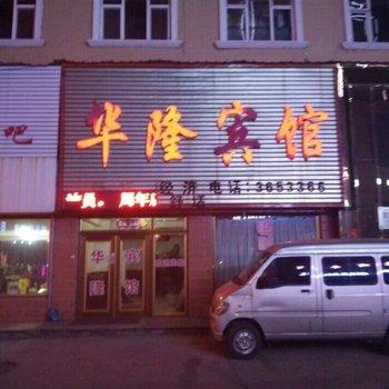 牡丹江东宁华隆宾馆酒店预订
