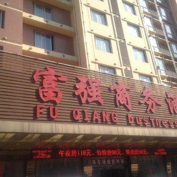 莆田富强商务酒店