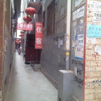 太原五峰日租房图片18