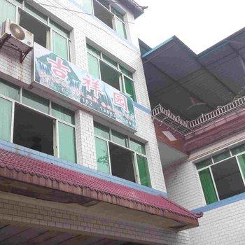 重庆南泉吉祥园农家乐图片14