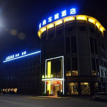 东莞道尚车城酒店