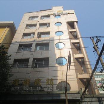九江葳葳宾馆