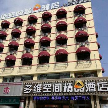 多维空间精品酒店(青岛李村步行街店)