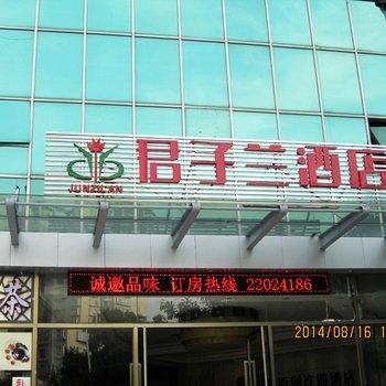 东莞君子兰商务酒店