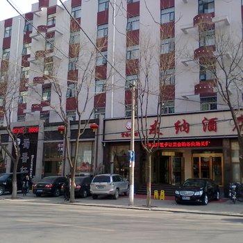 望园连锁友纳客酒店(郑州淮河路店)