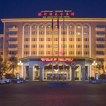 新疆昆仑宾馆(乌鲁木齐)(原八楼)