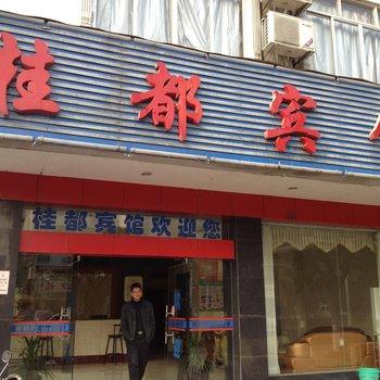 贺州桂都宾馆