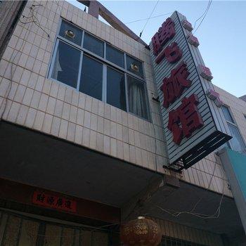 莱州腾飞旅馆