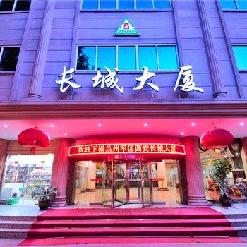 西安长城大厦(李家村万达机场大巴店)