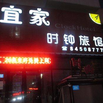 哈尔滨宜家时钟旅馆
