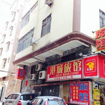 深圳港城商务旅馆