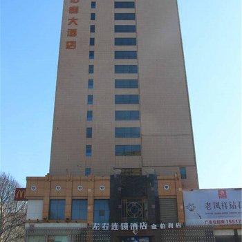 新乡左右连锁酒店(金伯利店)