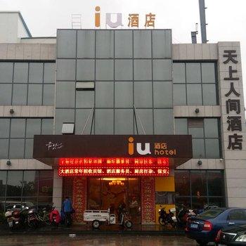 7天连锁IU酒店盐城射阳店