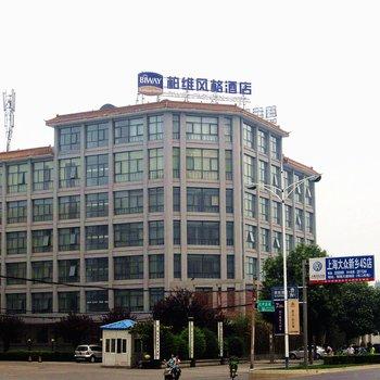 柏维风格酒店(新乡和平路店)