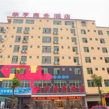 海口华亨商务酒店
