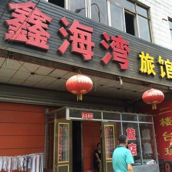 本溪市鑫海湾旅店