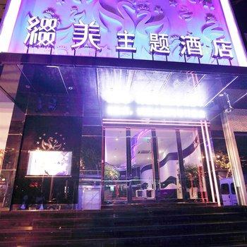 苏州缀美主题酒店图片2