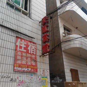宜春市天红宾馆