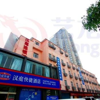 汉庭酒店(贵阳黔灵山公园店)